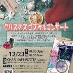 クリスマスゴスペルコンサート・蒲郡ゴスペルクワイア