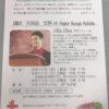 久保田文吾 牧師による特別礼拝のお知らせ
