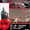 【岡崎】TPWゴスペルコンサート開催のお知らせ