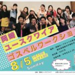 岡崎ユースクワイア ゴスペルワークショップ開催のお知らせ