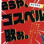 10/28順延決定!【三重県桑名市】無料ゴスペル講座開催のお知らせ