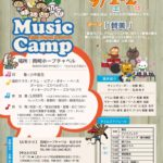 Music Camp 2018 Summer 開催します!