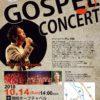 10/14 新会堂オープン記念ゴスペルコンサートを開催します!