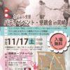 【11/17】ネパール支援 バディ イベント・懇親会を開催します。