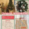 クリスマスリース&ツリー ワークショップ開催のお知らせ