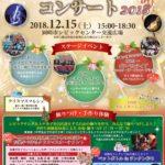 シェイク・ザ・ファンデーション岡崎「シビックセンターイルミネーションコンサート2018」出演のお知らせ