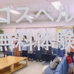 ゴスペル講座を開催しました!三重県桑名市「スター21」