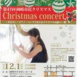 第47回 岡崎市民クリスマス開催のお知らせ