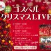 ウイングタウン岡崎「ゴスペルクリスマスライブ」にStF、StF kidsが出演します