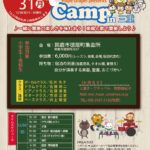 Music Camp in 三重 を開催します!