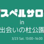 ゴスペルサロン in出会いの杜公園 開催のおしらせ