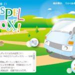福音車21 ゴスペルボックスが岡崎ホープチャペルにやってくる!