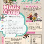 Music Camp (ミュージックキャンプ) 2019springを開催します!