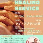 いやしの特別集会「HEALING SERVICE」開催のお知らせ