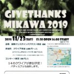 Give Thanks Mikawa 2019にホープファミリークワイア全6組出演します!