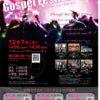 Gospel Festival Mie(ゴスフェス三重)開催のおしらせ