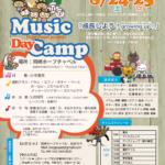 Music Day Camp (ミュージック・デイ・キャンプ) 2019summerを開催します!