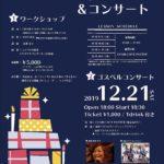 蒲郡ゴスペルクワイア「クリスマスワークショップ&コンサート」開催のお知らせ