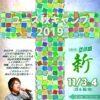 ユース秋キャンプ2019開催のお知らせ
