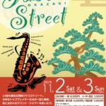 岡崎ジャズストリートにホープファミリー合同クワイアが出演します!