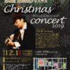 第48回「Christmas Concert 2019」開催のお知らせ