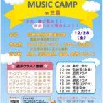 Music Camp三重 2019 winter を開催します