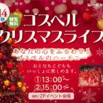 StF & StF kids「ゴスペルクリスマスライブ」に出演します!