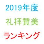 2019年度 礼拝賛美ランキング