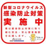 愛知県「安全・安心宣言施設」に登録されました。