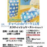 【エコティッシュケース】11月度チャペルdeワーク開催のお知らせ