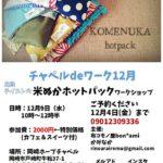 【米ぬかホットパック】12月度チャペルdeワーク開催のお知らせ