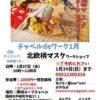 【北欧柄マスク】チャペルdeワーク2021年1月開催のお知らせ