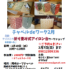 【折り畳み式アイロン台】チャペルdeワーク2021年2月開催のお知らせ
