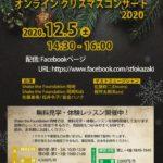 Shake the Foundation岡崎 オンライン クリスマスコンサートのお知らせ