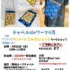 【リバーシブルポシェット】チャペルdeワーク2021年4月開催のお知らせ
