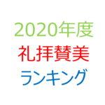 2020年度 礼拝賛美ランキング