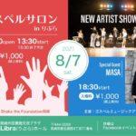 ゴスペルサロンinりぶら & NEW ARTIST SHOWCASE 開催のお知らせ